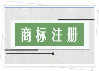 咸阳商标注册公司介绍